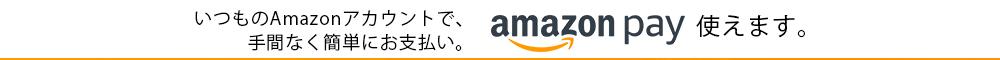 いつものAmazonアカウントで、手間なく簡単にお支払い。amazon pay使えます。