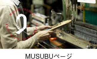 MUSUBUパートナー