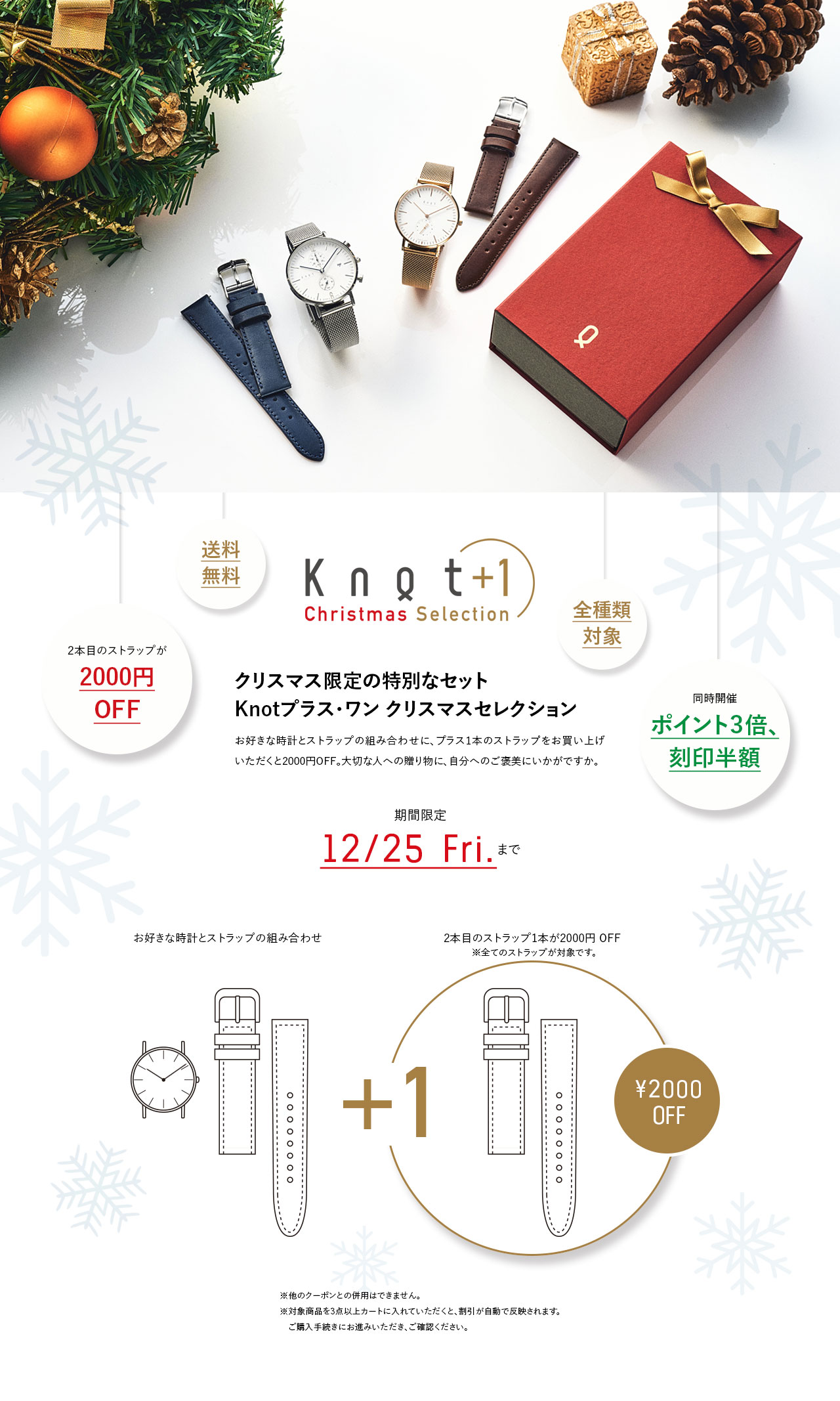 knot+1 Christmas Selection